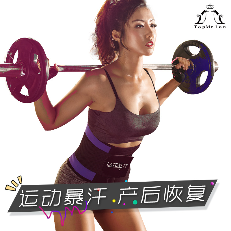 TOPMELON塑腰腰带 专业健身运动训练暴汗塑形 束腰女小蛮腰护腰带