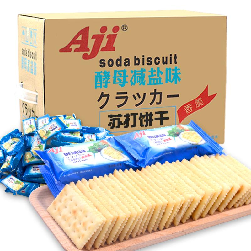 Aji酵母减盐味苏打饼干咸味饼干整箱批发代餐零食散装批发2.25kg