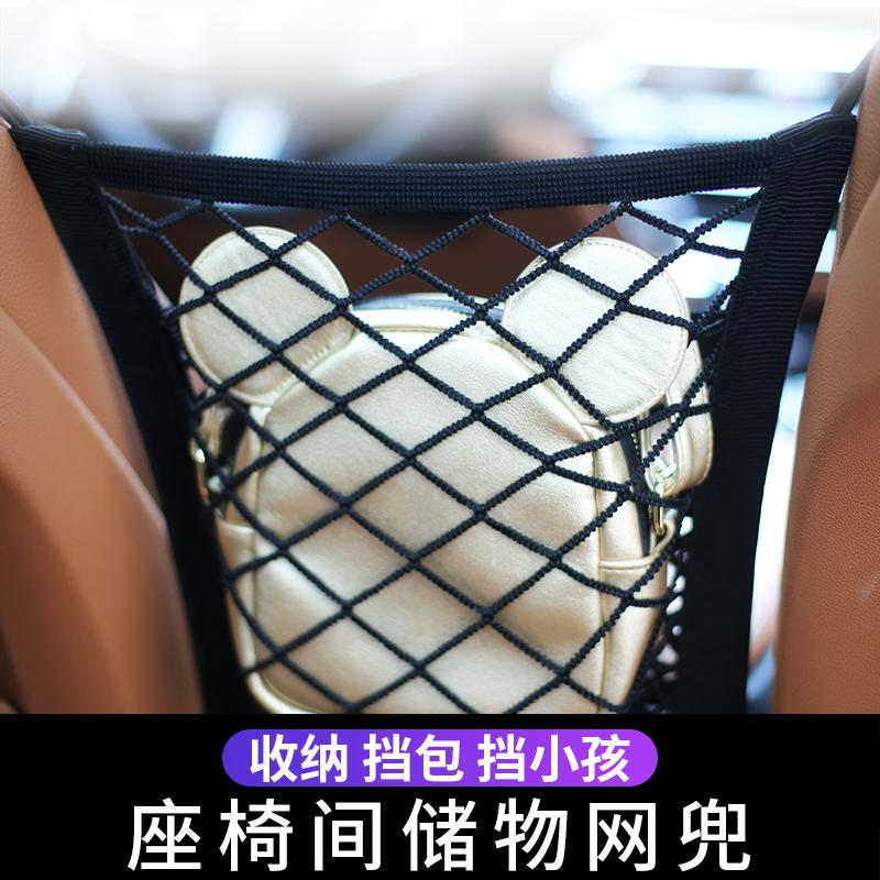 汽车内座椅间储物网兜车载弹力挡网隔离收纳网置物袋车用前排中间