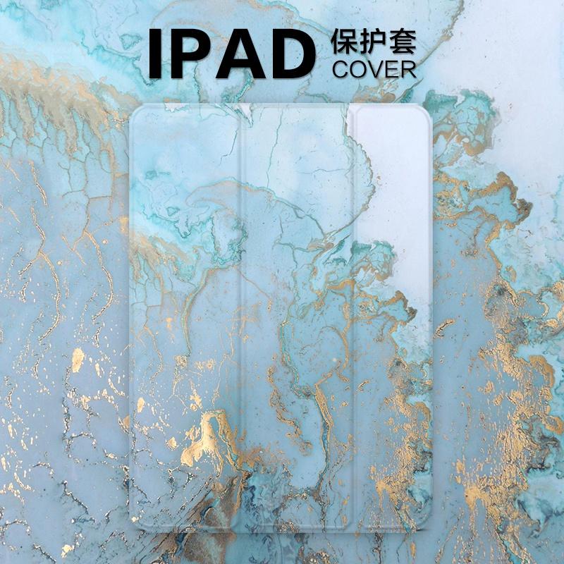 指尖迷恋ipad air2保护套2018新款9.7蓝3大理石纹pro11文艺mini2壳迷你4超薄2017版10.5休眠苹果平板电脑壳子