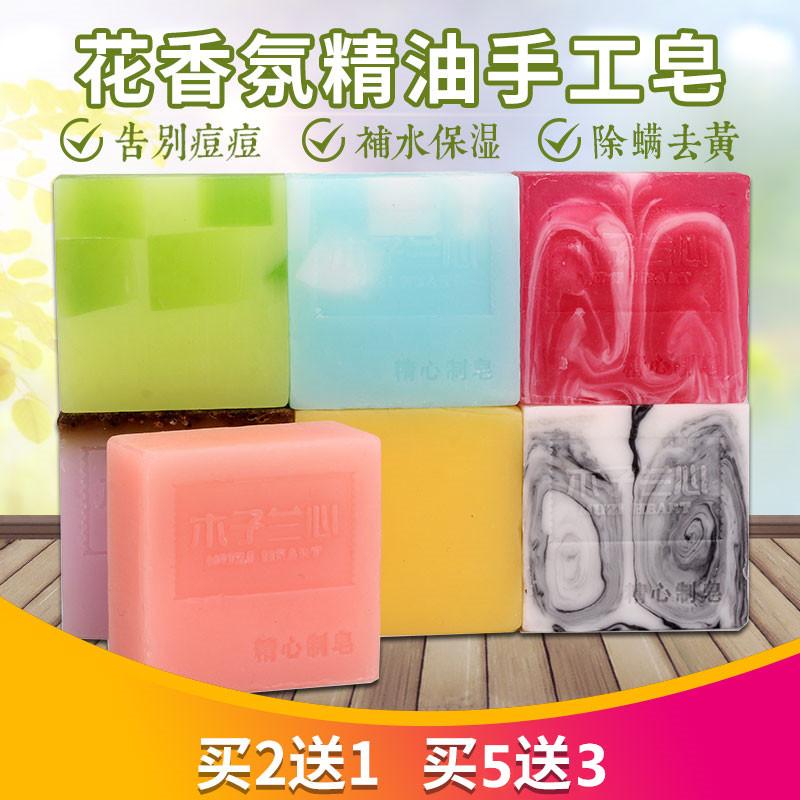 天然手工皂除螨皂控油去黑头精油皂祛痘补水纯洗脸皂洁面沐浴香皂