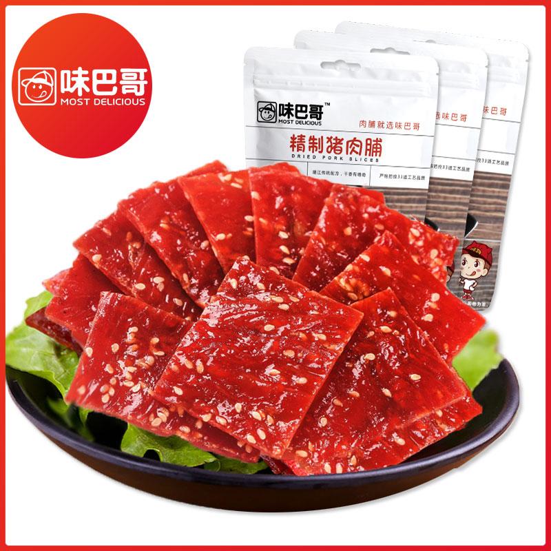 味巴哥烘烤猪肉脯300g包邮原味香辣蜜汁孜然猪肉干猪肉类29.9零食
