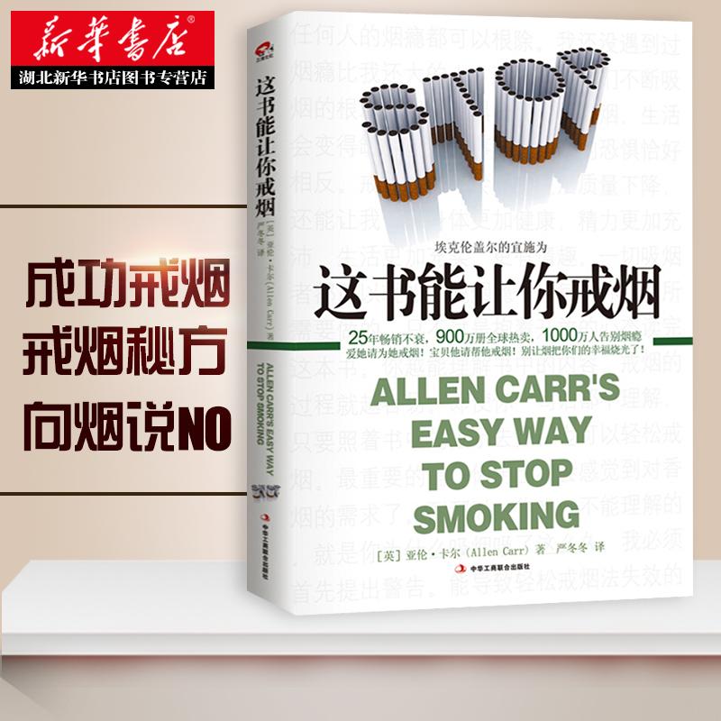 【现货】这本书能让你戒烟 严冬冬家庭医生成功戒烟指导方法 烟民的福音自控力书籍自我保健养生书籍生活习惯