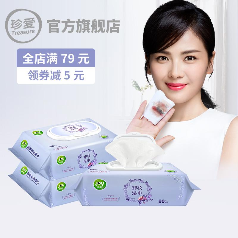 珍爱卸妆湿巾懒人居家卸妆巾眼妆唇妆脸部温和植物免洗巾80抽x3包