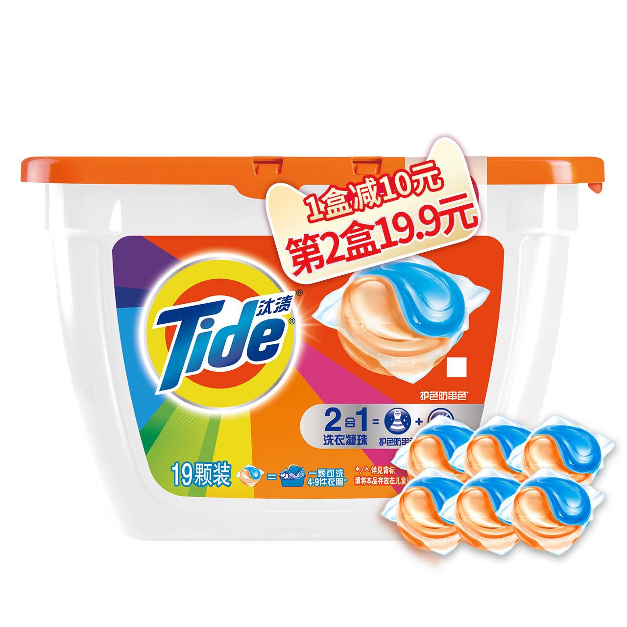 宝洁汰渍洗衣凝珠香水型护色防串色衣服洗衣球浓缩洗衣液19颗