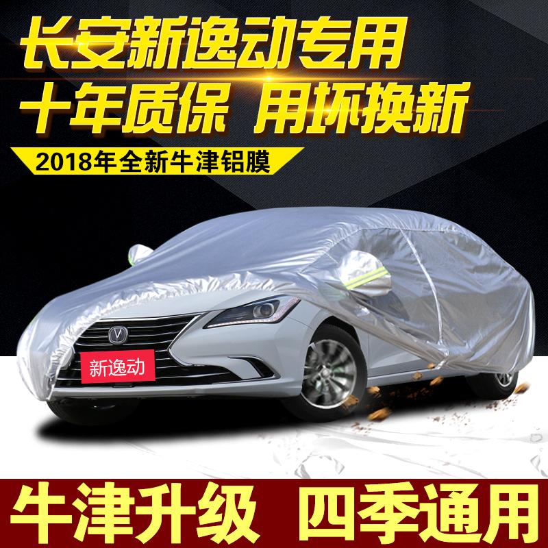 长安逸动车衣逸动XT汽车罩防晒防雨防水逸动DT专用加厚致尚xt外套