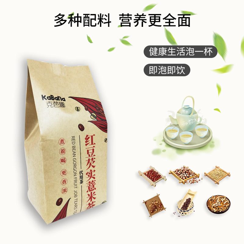 克芭娜红豆薏米茶包赤小豆甘草茯苓苦荞大麦茶组合去寒气湿气重茶