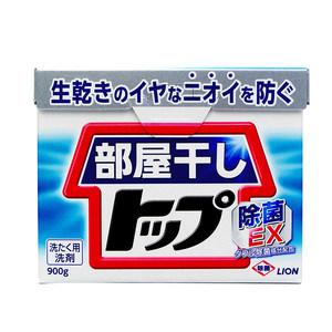 日本狮王TOP酵素屋内室内晾干洗衣粉盒装消臭祛异味900g两盒装