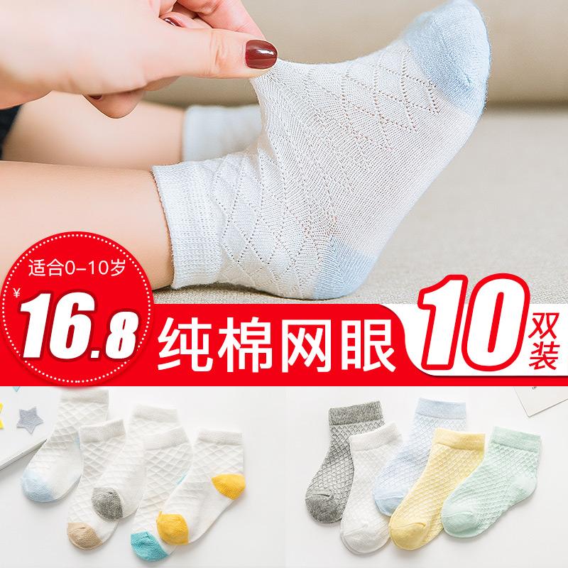 宝宝袜子春夏季纯棉薄款男童女童儿童袜1-3岁春秋新生儿袜婴儿袜