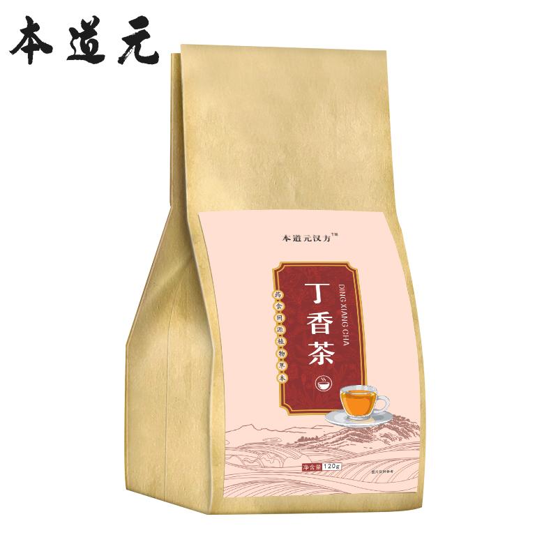 本道元 丁香茶養茶胃茶调理九珍茶三清茶野生男女肠胃养生茶正品