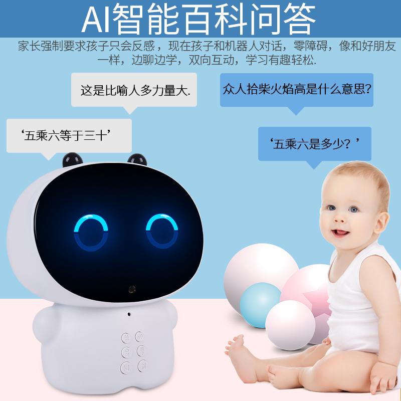 童之声小白智能机器人儿童玩具0-3-6岁wifi语音对话陪伴早教机