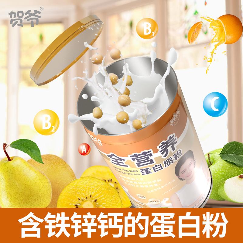 【买一送一】蛋白质粉含钙铁锌冲饮大豆豆奶粉儿童成人蛋白质粉