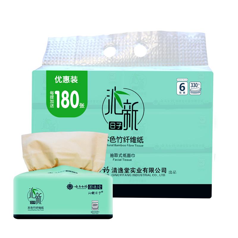 云南白药沁新日子本色抽纸纸巾竹浆抽纸餐巾纸家用卫生330张6包