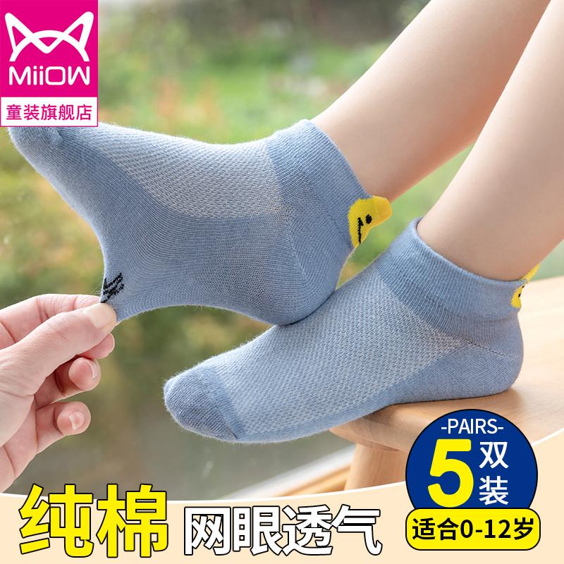 儿童袜子春秋薄款船袜男童女童夏季网眼袜宝宝可爱短袜透气中筒袜