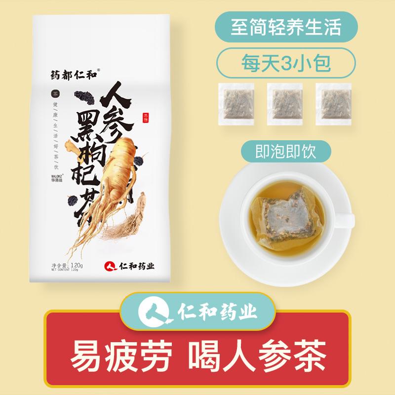 人枸杞参茶五宝桑椹山药覆盆子大麦组合八宝熬夜男女正品茶