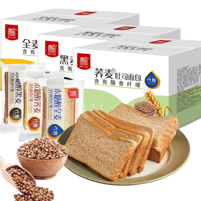 康泉黑麦全麦面包早餐无糖精粗粮零食品荞麦整箱健身代餐饱腹吐司