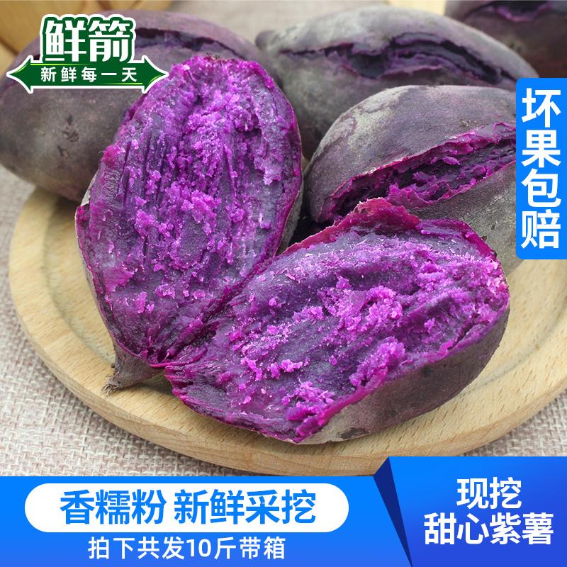 广西现挖甜糯紫薯10斤整箱装 新鲜现挖农家地瓜山芋营养好吃番薯