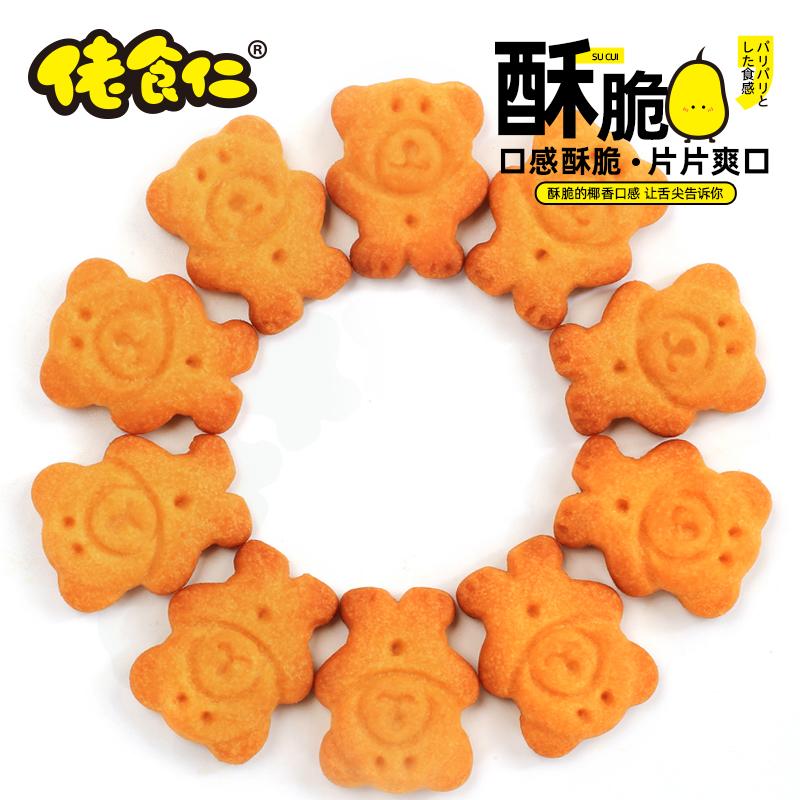 佬食仁椰香小熊饼干整箱早餐批发曲奇数字饼干儿童零食动物熊字饼