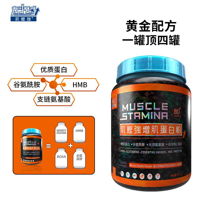 临期低价,Muscle 肌鲣强增肌粉乳清蛋白粉 908g*2件