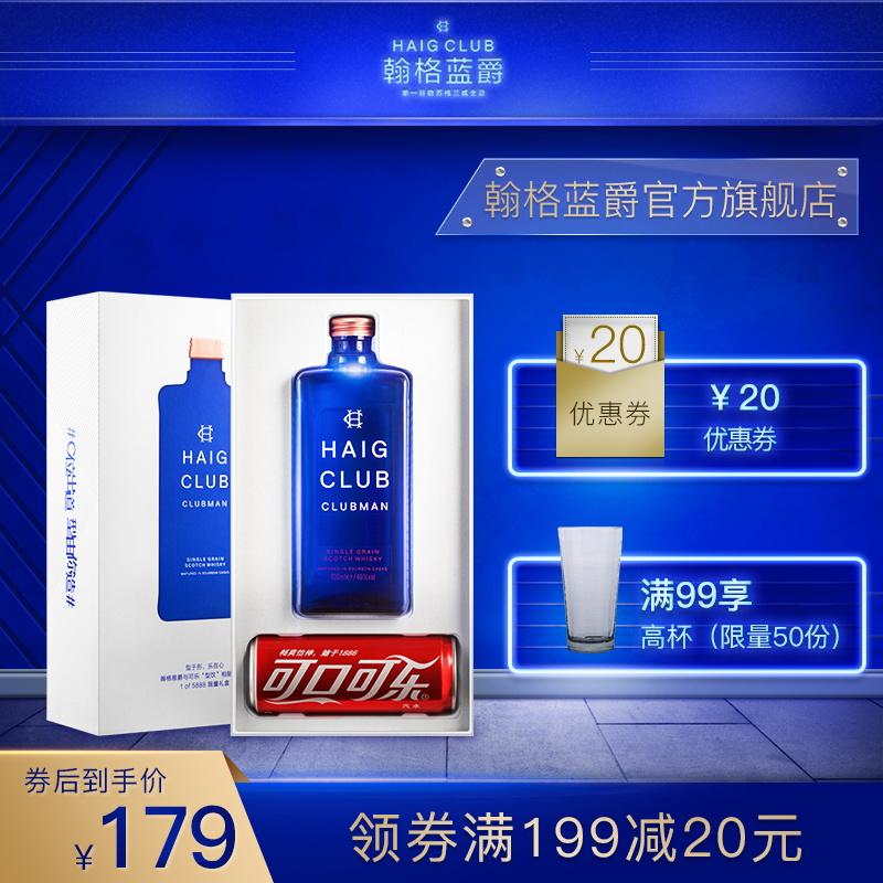 Haig Club翰格雅爵单一谷物威士忌700ml进口洋酒正品限定礼盒套装
