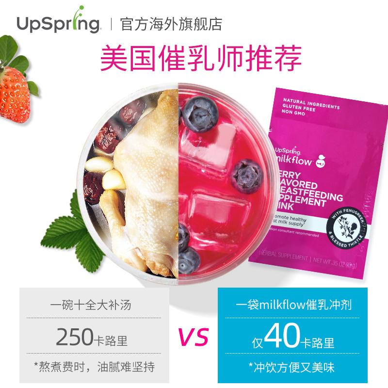 Upspring婴尔葆催乳下奶茶追奶神器哺乳期催奶产品增奶汤浆果味
