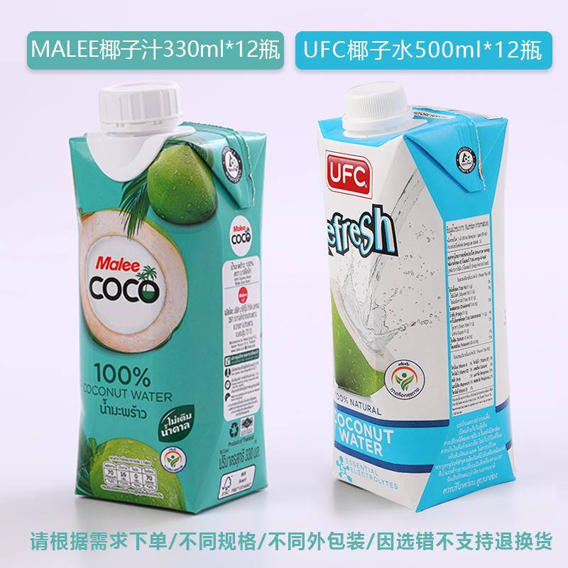 临期低价,泰国进口 UFC 100%纯椰子水饮料500ml*12瓶*2件