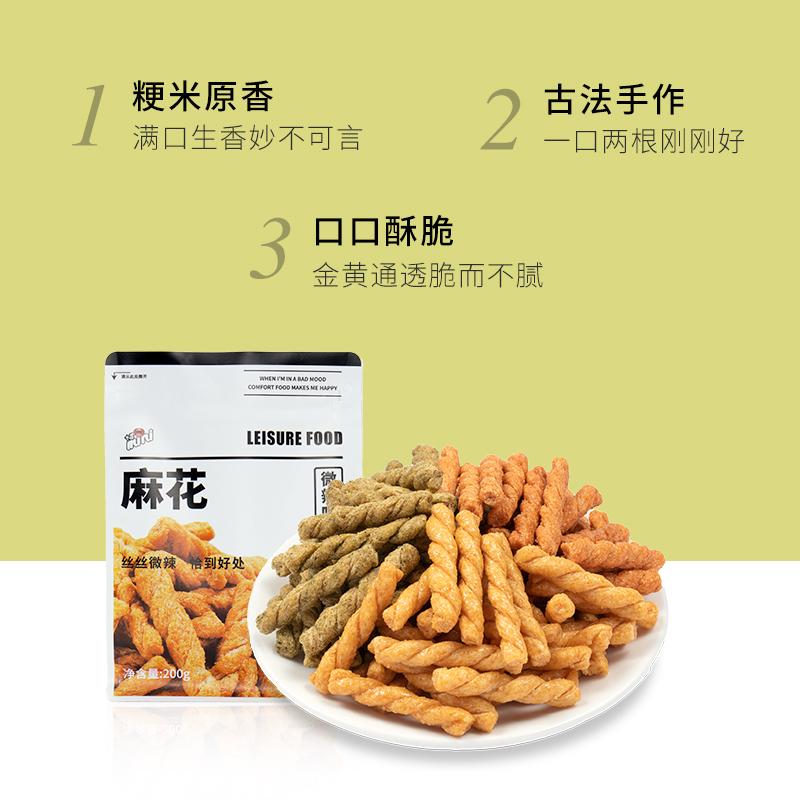 大胃mini专属店 手工小麻花200g*2袋装杭州特产传统糕点网红零食