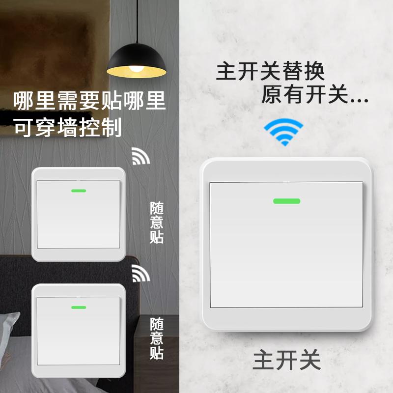 伏雙控卧室隨意貼 220v 家用無線遙控開關面板免布線智能遙控燈開關