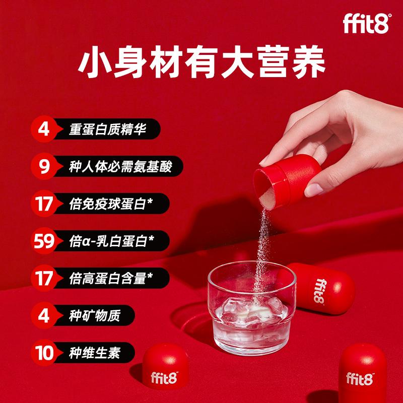 ffit8便携小红瓶益生菌蛋白粉乳清蛋白粉运动调理肠胃速食营养粉