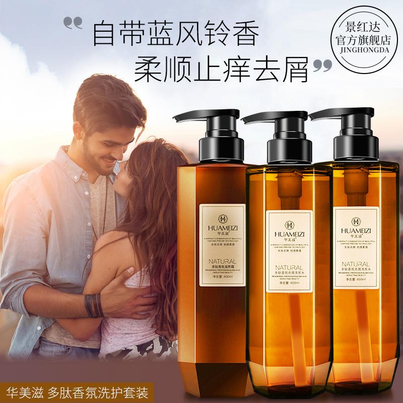 华美滋洗发水香味持久留香女去屑止痒控油男洗头洗发露护发乳套装
