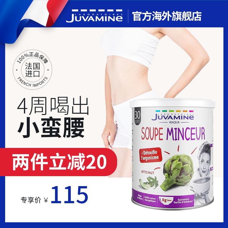 法国Juvamine法尔舒 雅芝竹健身运动代餐汤 低卡0脂蔬菜代餐粉