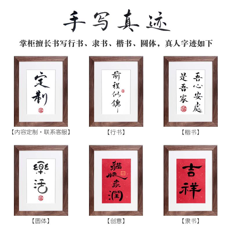新中式挂画吉祥摆件福来手写书法作品真迹客厅装饰画高档乔迁礼物
