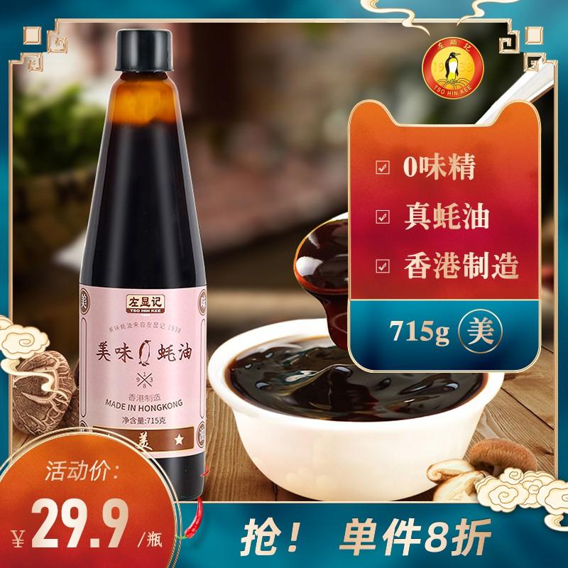 香港百年老牌, 左显记 美味蚝油715g