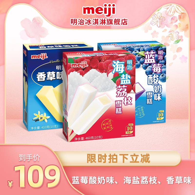 Meiji 明治 海盐荔枝/蓝莓/香草味冰淇淋 410-460g*3盒共30支
