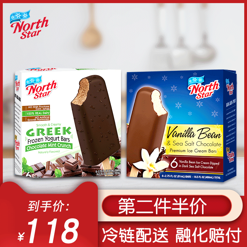 美国进口 North Star 冰北星 夹心冰淇淋12支装