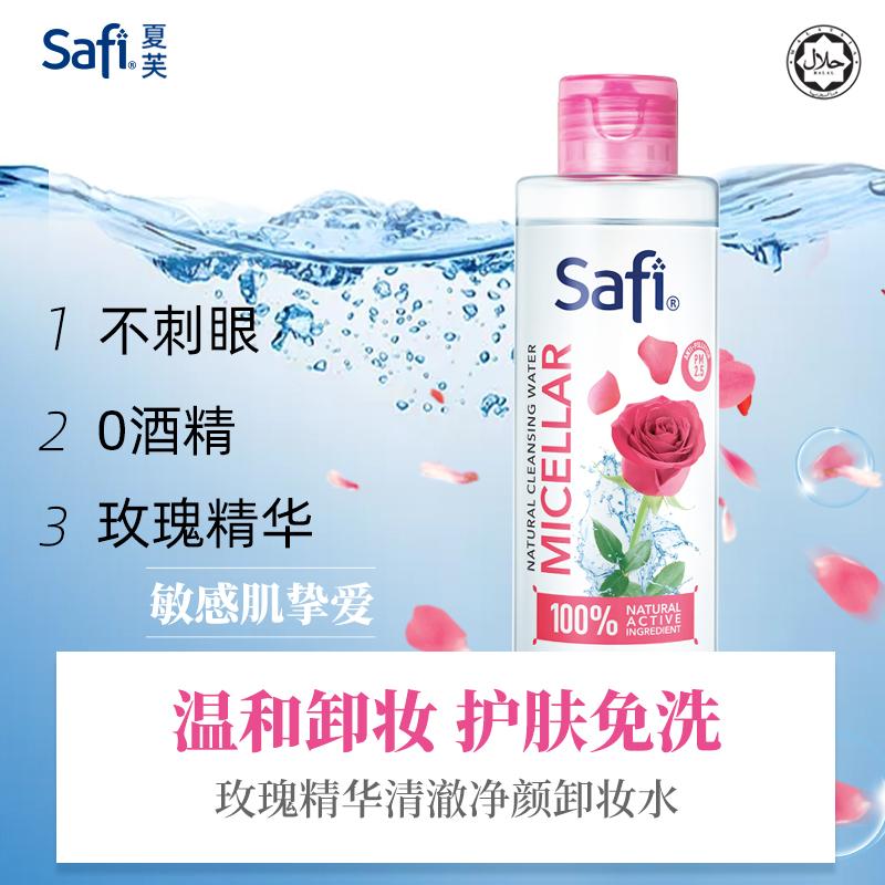 Safi 夏芙 马来西亚 玫瑰卸妆水 200ml