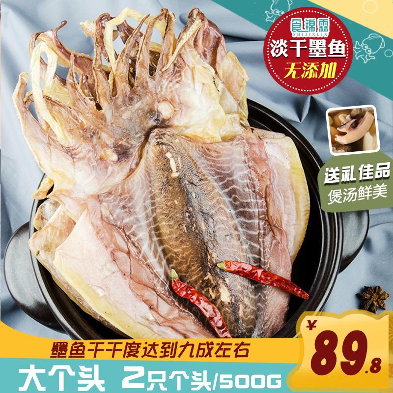 食锦霖 特级东海野生墨鱼干大号 500g共2只