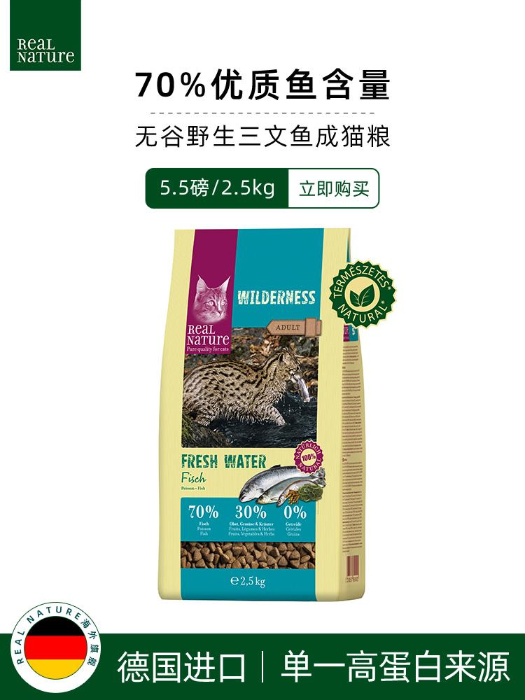 Real Nature德国进口均衡营养增肥三文鱼成年无谷猫粮2.5kg