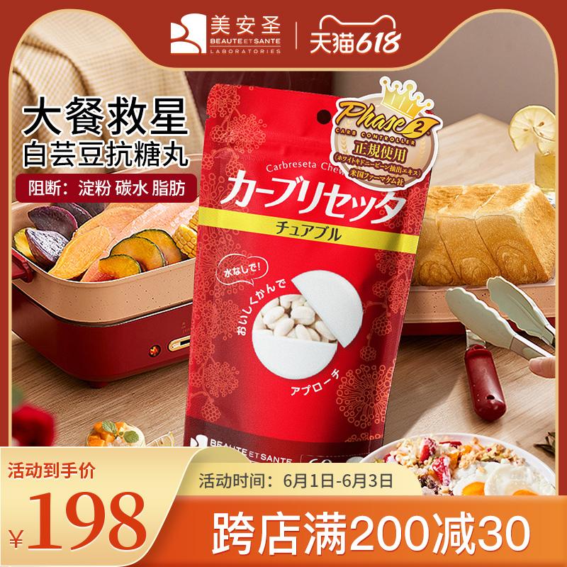 日本原装进口,BS 美安圣 白芸豆阻断剂抗糖丸 60粒/袋
