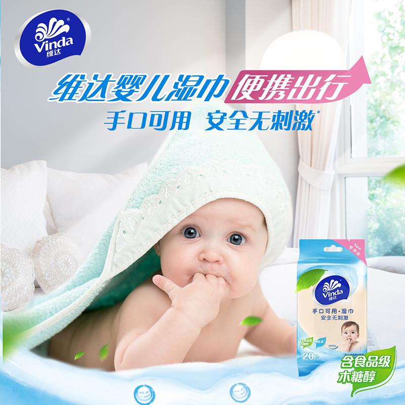维达湿巾婴儿便携装手口可用20片8包宝宝专用无香洁肤湿纸巾