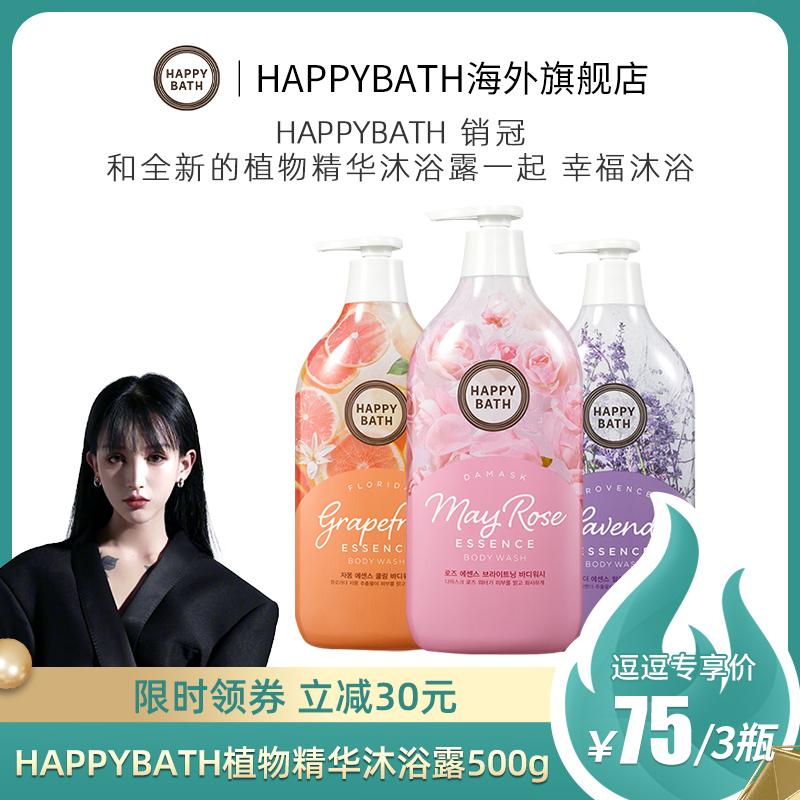 爱茉莉 Happy Bath 水润保湿沐浴露500g*3瓶