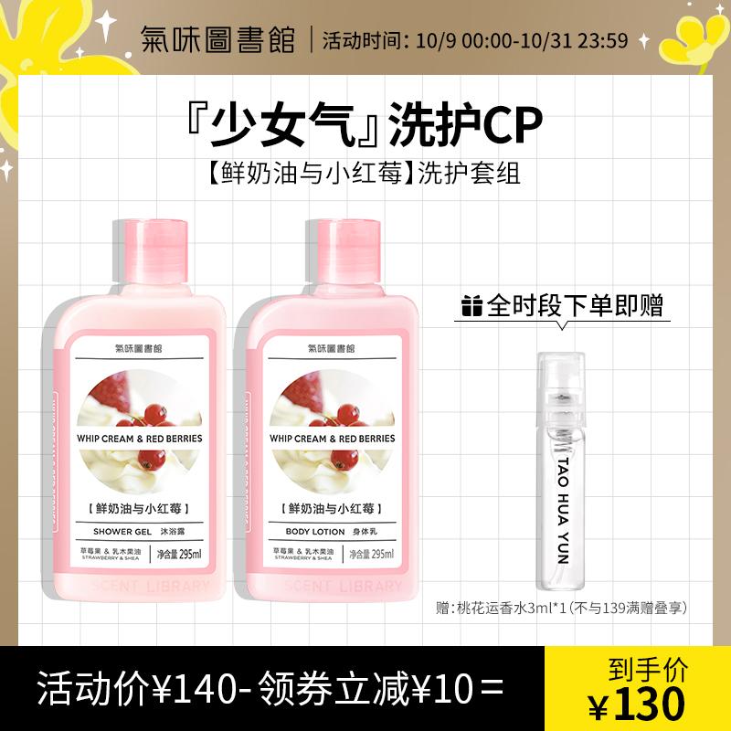【双11抢先加购】气味图书馆小红莓香氛沐浴露身体乳肌肤洗护套装