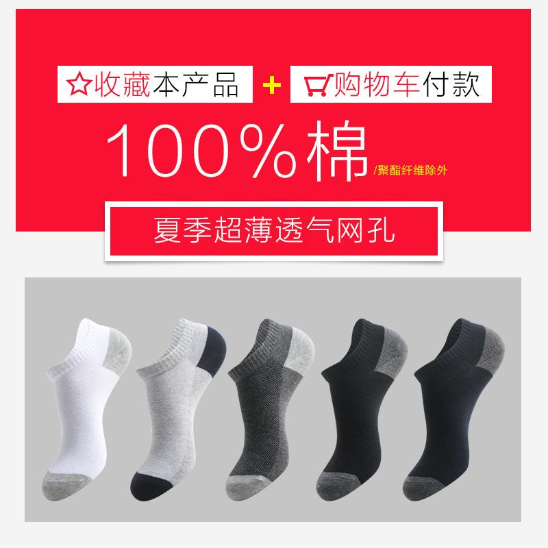 南极人男袜夏季薄款纯棉网眼透气100%含棉正品男士薄袜子夏超薄棉