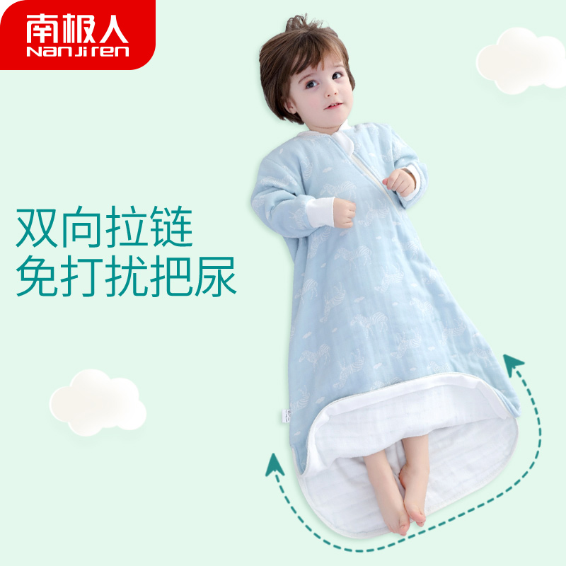 南极人婴儿睡袋春秋冬季纯棉6层纱布儿童宝宝防踢被薄四季通用款