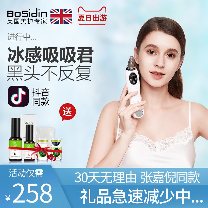英国bosidin吸黑头神器电动吸去黑头粉刺美容仪洁面洗毛孔清洁器