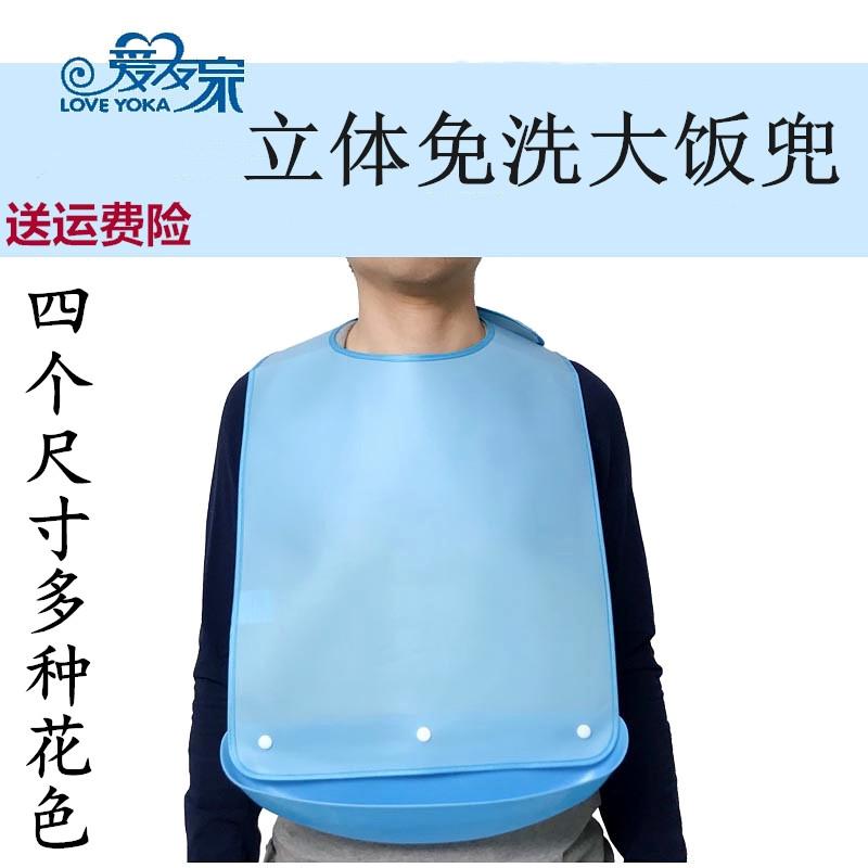 老人围嘴饭兜成人胶硅立体食饭兜口水兜防水防漏加大号大人口水巾