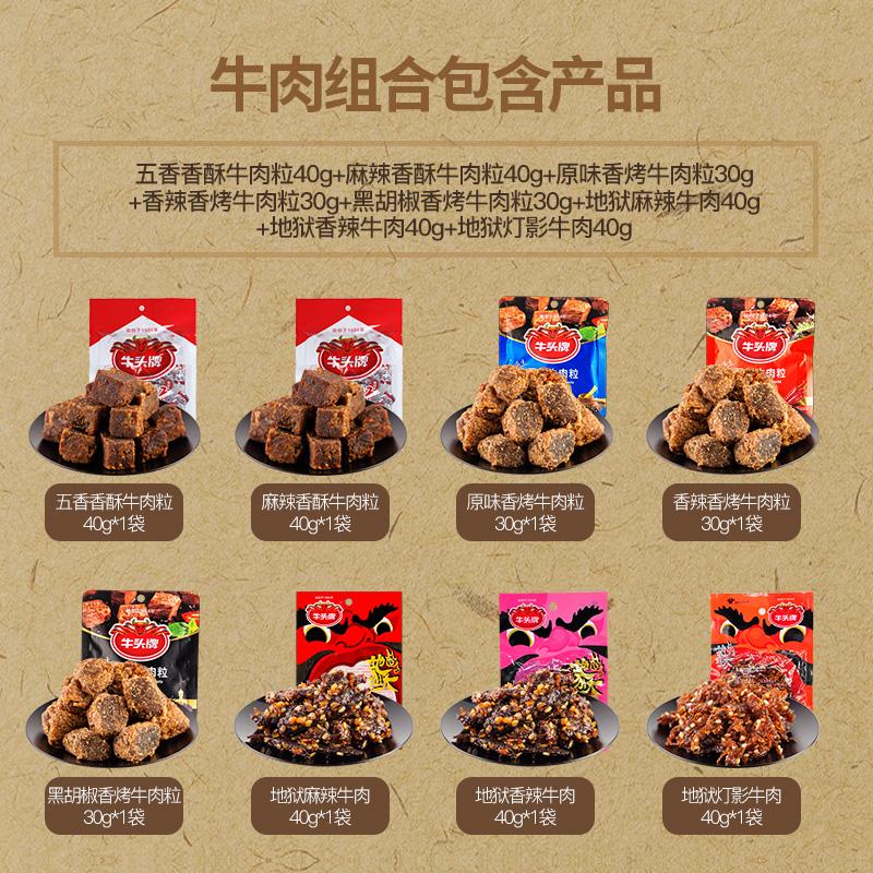 牛头牌 牛肉组合8袋量贩装 贵州特产混合口味牛肉干