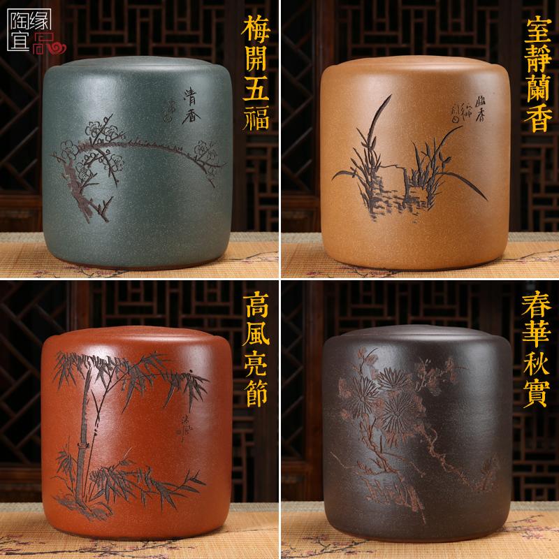 紫砂茶叶罐七饼大号梅兰竹菊普洱密封罐粗陶茶缸茶叶桶散茶罐新品