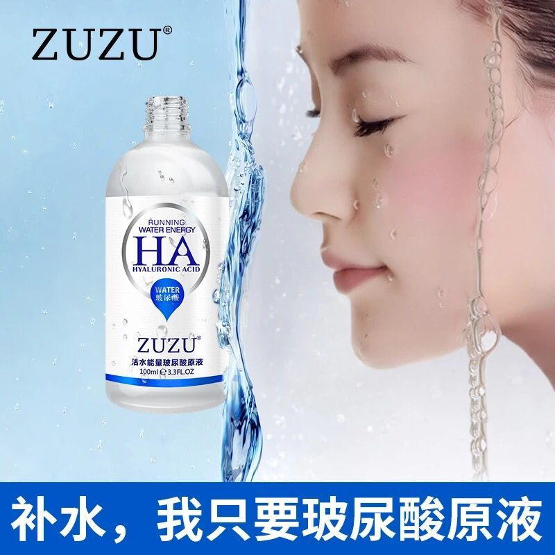 ZUZU玻尿酸原液活水能量补水保湿提亮肤色面部精华液正品100毫升