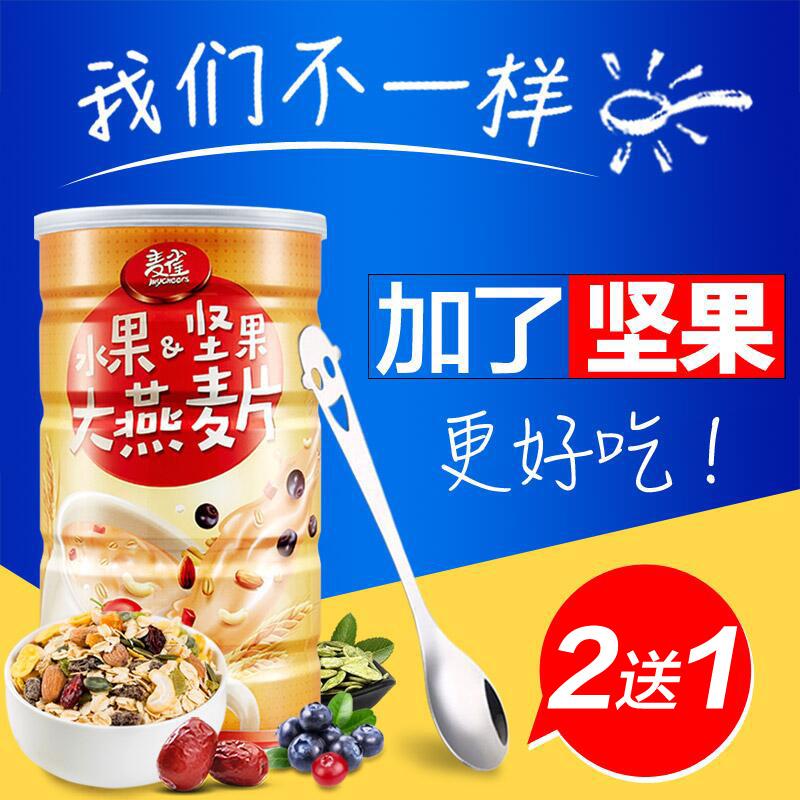 麦雀 水果坚果大燕麦片550g 即食冲饮水果坚果混合代餐营养早餐